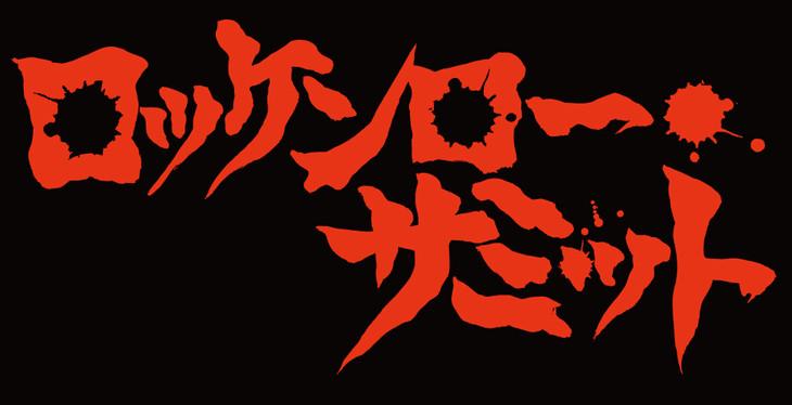 「ロッケンロー★サミット」ロゴ