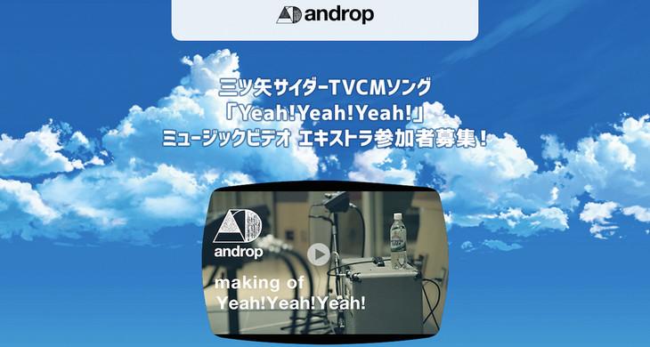 androp「Yeah!Yeah!Yeah!」ミュージックビデオ エキストラ募集ビジュアル