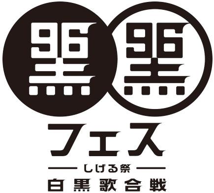 「松崎しげる デビュー45周年「黒フェス」~白黒歌合戦~」ロゴ