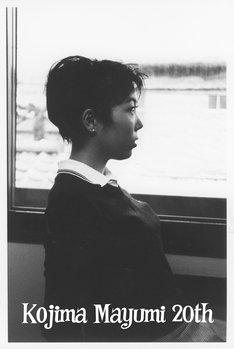 小島麻由美デビュー20周年記念ビジュアル