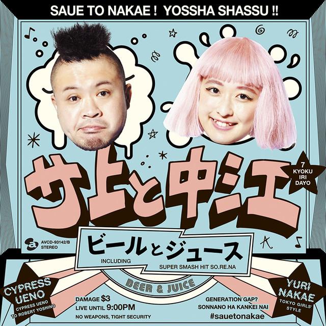 番組の様子は、ユニットアルバム「ビールとジュース」初回版付属DVDにも収録。
