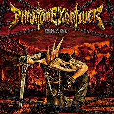 Phantom Excaliver「鋼鉄の誓い」ジャケット