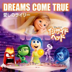 DREAMS COME TRUE「愛しのライリー」ジャケット