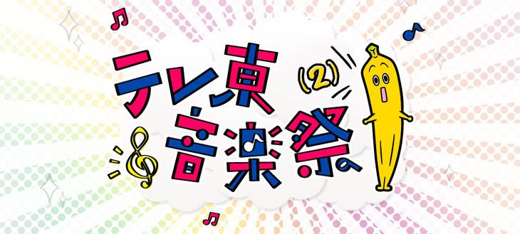 「テレ東音楽祭(2)」ロゴ (c)テレビ東京