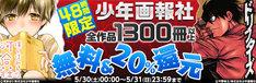 「少年画報社 48時間限定【全作品無料!】キャンペーン」のバナー。