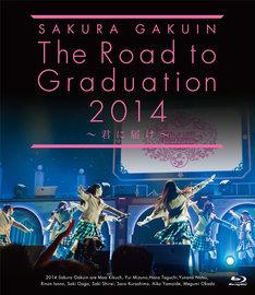 さくら学院「The Road to Graduation 2014 ~君に届け~」Blu-rayジャケット