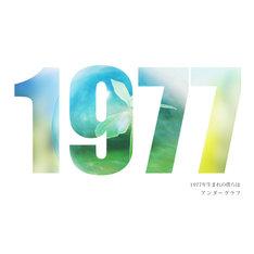 アンダーグラフ「1977年生まれの僕らは」ジャケット