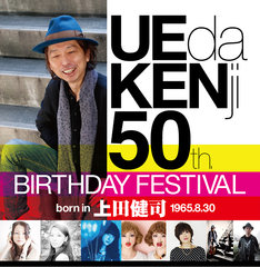 「UEda KENji 50th.BIRTHDAY FESTIVAL」ビジュアル