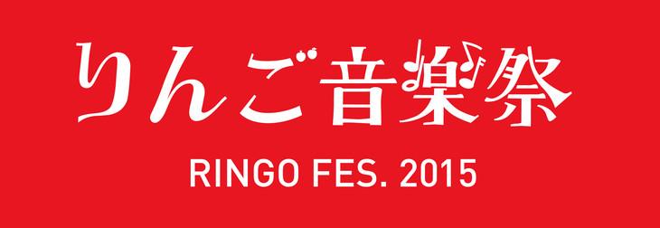 「りんご音楽祭2015」ロゴ