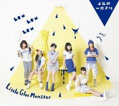 Little Glee Monster「人生は一度きり / ガオガオ・オールスター」初回限定盤ジャケット