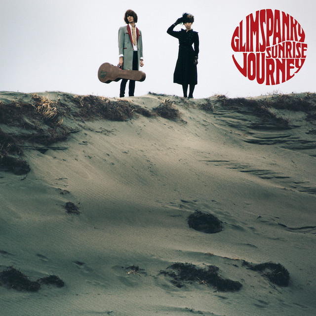 GLIM SPANKY「SUNRISE JOURNEY」ジャケット