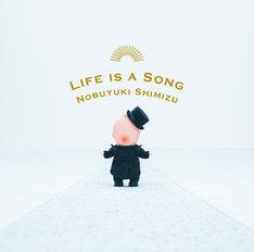 清水信之「LIFE IS A SONG」ジャケット