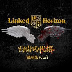 Linked Horizon「自由の代償」配信ジャケット