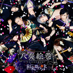 和楽器バンド「八奏絵巻」CD+MUSIC VIDEO COLLECTION DVD / Blu-rayジャケット