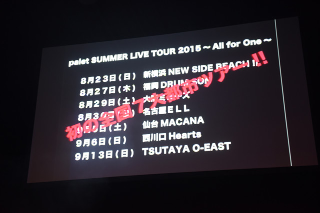 「palet SUMMER LIVE TOUR 2015~All for One~」発表の様子。