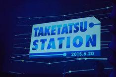 既視感のある「TAKETATSU STATION」番組ロゴ。