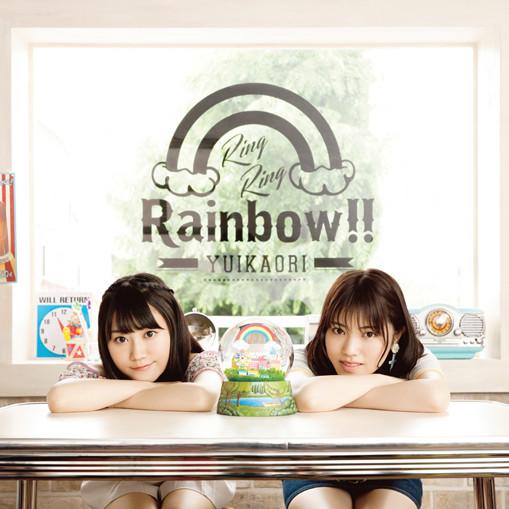 ゆいかおり「Ring Ring Rainbow!!」通常盤ジャケット