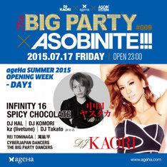 「ageHa Summer Opening Week Day1 DJ KAORI×ageHa×ASOBISYSTEM presents THE BIG PARTY #009×ASOBINITE!!!」フライヤー