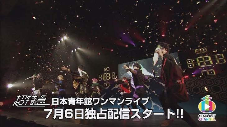 「スターダストチャンネル」で配信される超特急の日本青年館公演の様子。