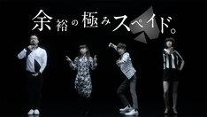トヨタCM「スペイド 余裕の極み篇」のワンシーン。