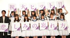 「悲しみの忘れ方 Documentary of 乃木坂46」舞台挨拶に登壇した乃木坂46と丸山健志監督(下段左)。