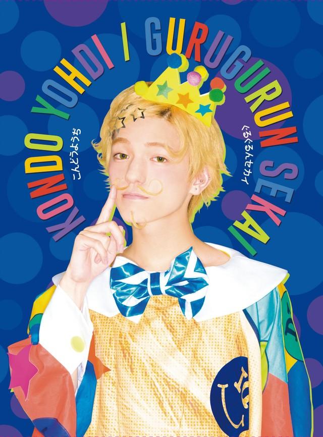 8月にリリースされたこんどうようぢの1stシングル「ぐるぐるんセカイ」ヴィジュアル盤(WonderGOO / 新星堂限定盤)ジャケット。