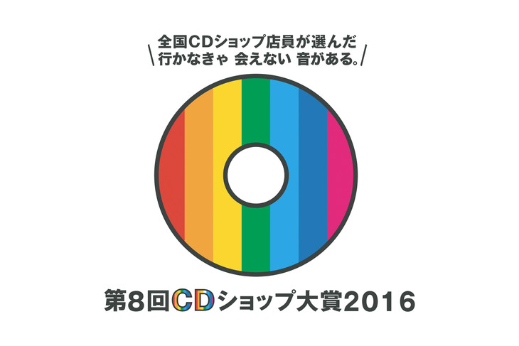 「第8回CDショップ大賞2016」ロゴ