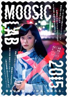 「MOOSIC LAB 2015」イメージビジュアル (c)MOOSIC LAB 2015