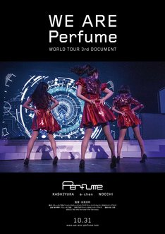 映画「WE ARE Perfume -WORLD TOUR 3rd DOCUMENT」フライヤー
