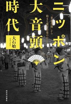 「ニッポン大音頭時代 『東京音頭』から始まる流行音楽のかたち」表紙