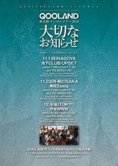 「QOOLAND 東名阪ワンマンツアー2015『大切なお知らせ』」フライヤー