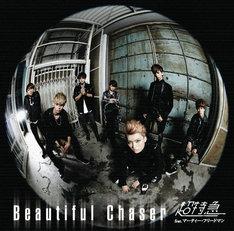 超特急「Beautiful Chaser」初回限定盤Aジャケット