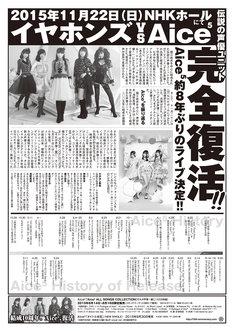 東京・NHKホール公演「イヤホンズ vs Aice5」の号外タブロイド見本。