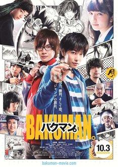 映画「バクマン。」ポスタービジュアル (c)2015映画「バクマン。」製作委員会