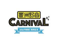 「豊洲野音CARNIVAL ~InterFM897 開局記念~」ロゴ