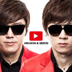 HIKAKIN & SEIKIN「YouTubeテーマソング」配信ジャケット