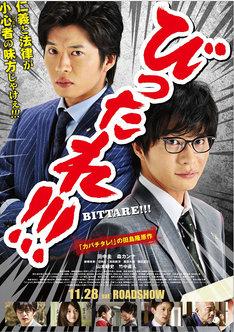 映画「びったれ!!!」ポスター