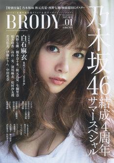 「BRODY VOL.1」表紙