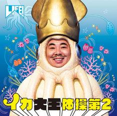 「イカ大王体操第2」ジャケット
