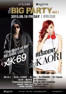 「DJ KAORI×ageHa presents THE BIG PARTY #011」ポスタービジュアル