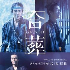 ASA-CHANG&巡礼「合葬」ジャケット