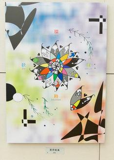 若月佑美が「第100回二科展」に出展した作品。