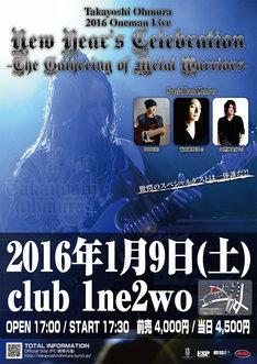 大村孝佳「New Year's Celebration -The Gathering of Metal Warriors-」フライヤー
