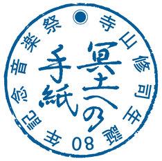 「冥土への手紙-寺山修司 生誕80年記念音楽祭」ロゴ