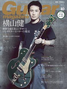 「ギター・マガジン」2015年10月号表紙