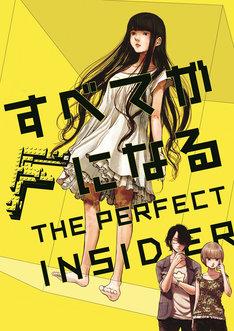 「すべてがFになる THE PERFECT INSIDER」(C) 森博嗣・講談社 /「すべてがFになる」製作委員会