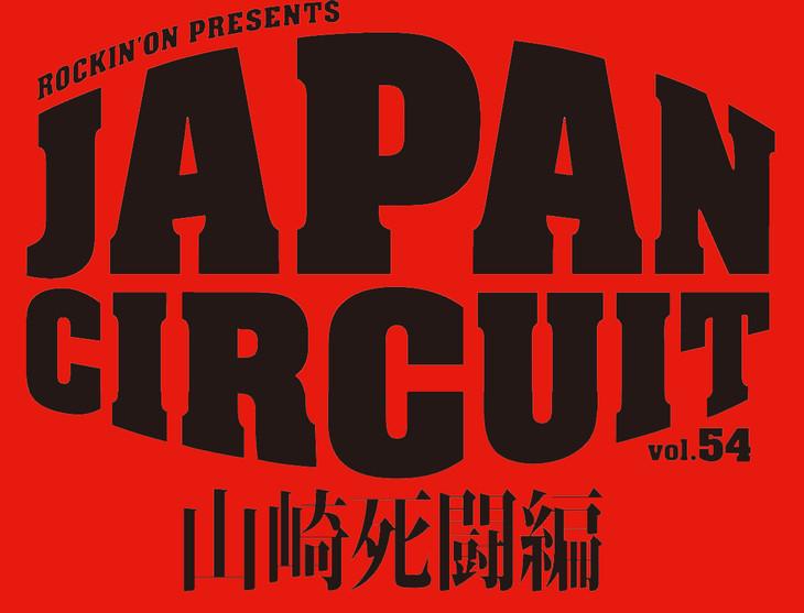 「rockin'on PRESENTS JAPAN CIRCUIT vol.54 WEST ~山崎死闘編~」ロゴ