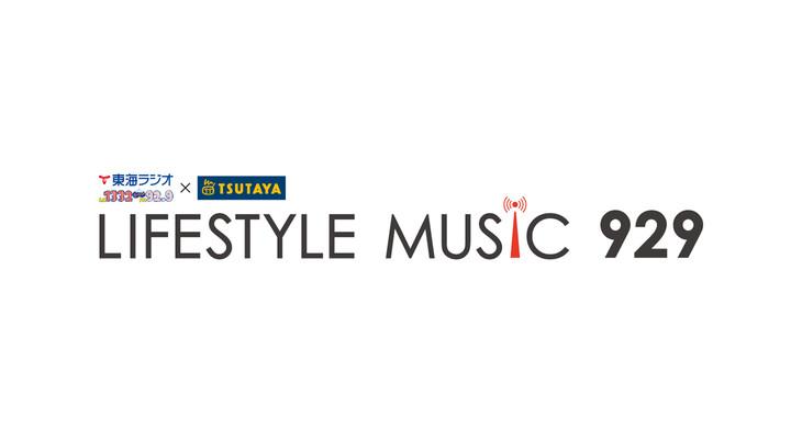 「TOKAIRADIO × TSUTAYA LIFESTYLE MUSIC 929」ロゴ