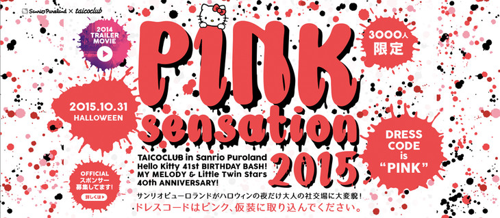 「PINK sensation 2015 ~ Hello Kitty 41st ANNIVERSARY BASH! MY MELODY & Little Twin Stars 40th ANNIVERSARY!」キービジュアル (c)1976, 2009 SANRIO CO., LTD. (c)1976, 2015 SANRIO CO., LTD.