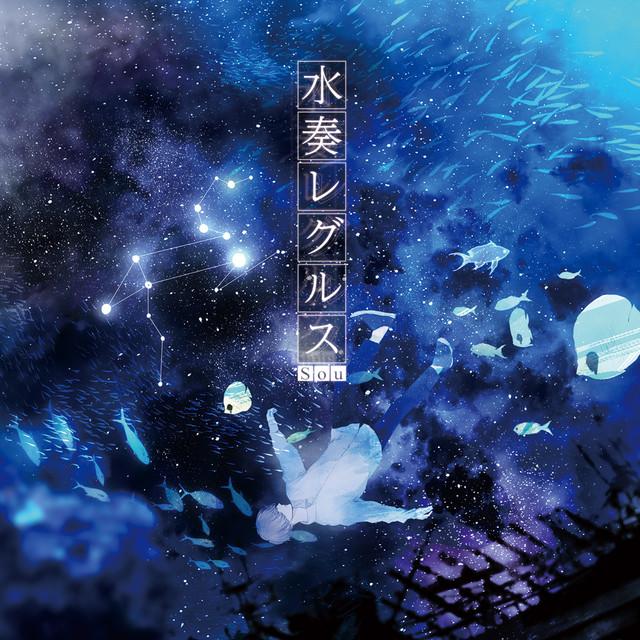 歌い手Sou、12月にデビューアルバム「水奏レグルス」発表 - 音楽 ...
